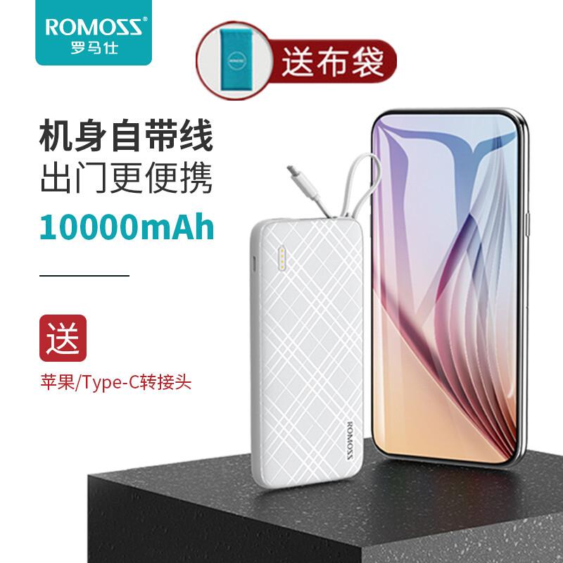 ROMOSS Romoss QS10 การชาร์จ Bao มาพร้อมกับสายของตัวเองบางเฉียบแบบพกพาขนาดกะทัดรัด๑๐,๐๐๐ mAh ไฟฟ้า Bao mini ๑๐,๐๐๐บางโทรศัพท์มือถือชาร์จสากลความจุของ Apple mobile แหล่งจ่ายไฟมือถือ
