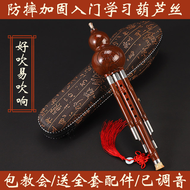 Ethnic soul gourd musical instrument beginner C retracting B-tone primary school children professional playing anti-fall jewels