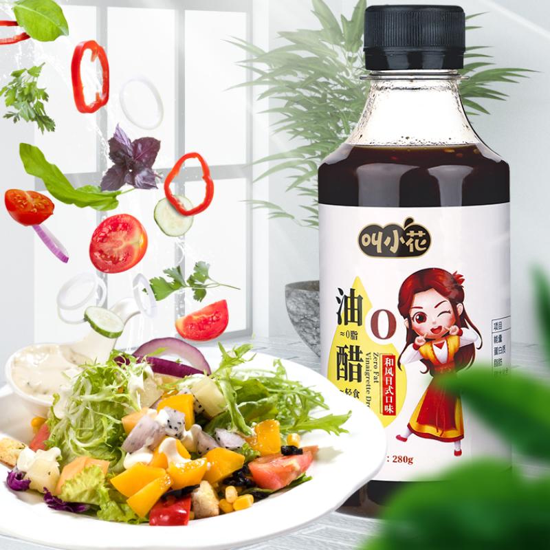 叫小花油醋汁0脂肪低脂酱料沙拉酱健身日式和风水煮蔬菜沙拉酱料