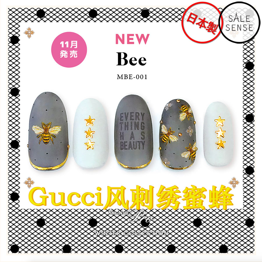 the Japanese sha-nail more nail stickers BLK embroidery bee pattern new