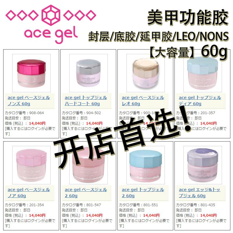 USD 288.75] Japan ace gel Nail function glue bottom seal layer ...