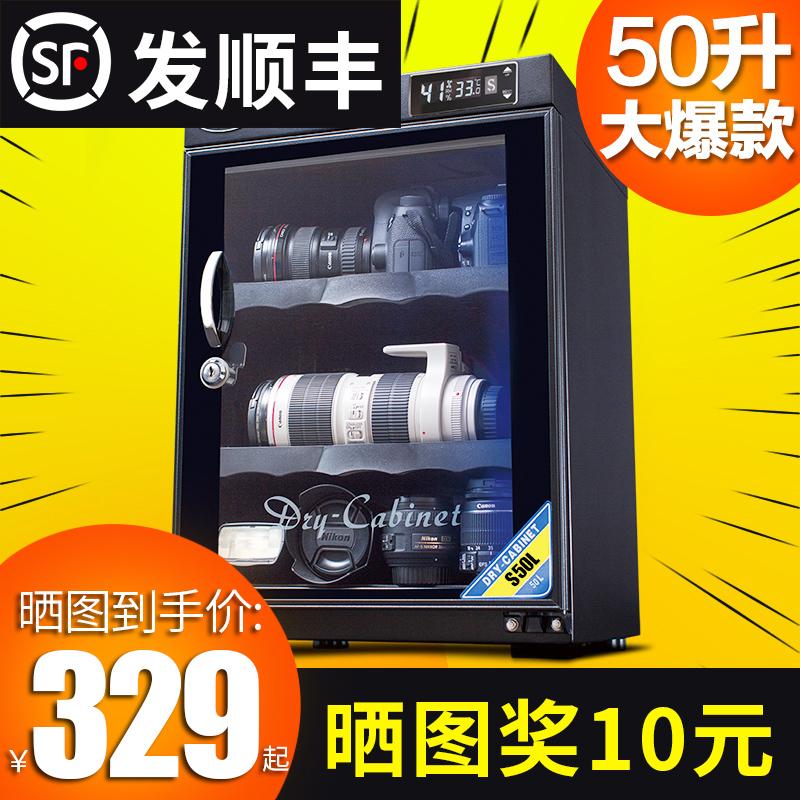 Huitong камера влагостойкая коробка для сушки большая фототехника один анти- зеркало Электронный влагопоглотитель
