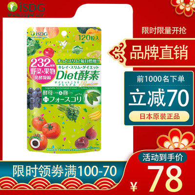 ISDG Japan Diet enzyme 232 plant fruits and vegetable enzyme 120 capsules / bag