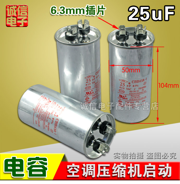 Air conditioning compressor starting capacitor 25uf 450V