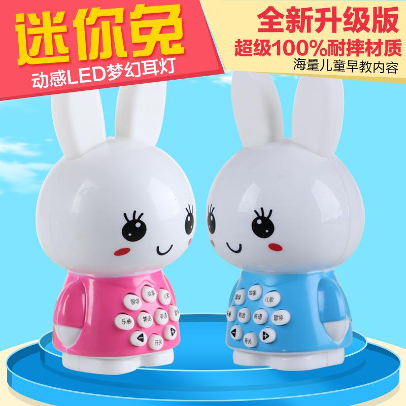 迷你小白玩具宝贝童早教机故事机宝宝益婴儿0-3-6岁智能v玩具兔子