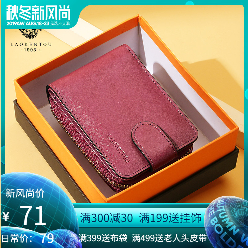 Old man head wallet female 2019 New simple leather card package women's multi-card bit organ driver license credit card sets