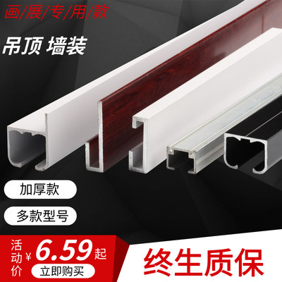 Hanging picture rails adjustable movable hidden rails hanging rails rails painting rail slides gallery family painting exhibition