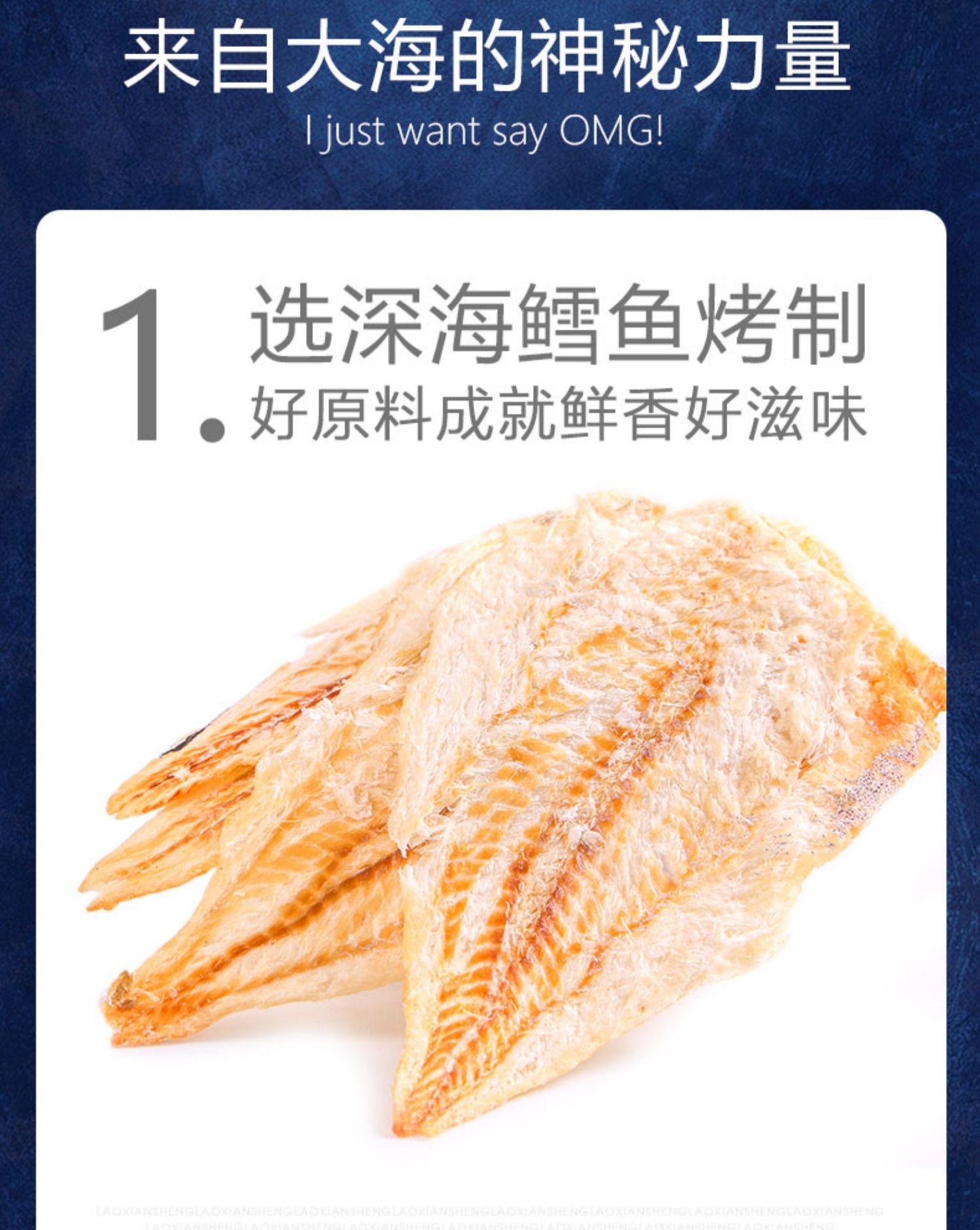 老鲜生鳕鱼片干烤鱼片小包装孕妇健康低脂