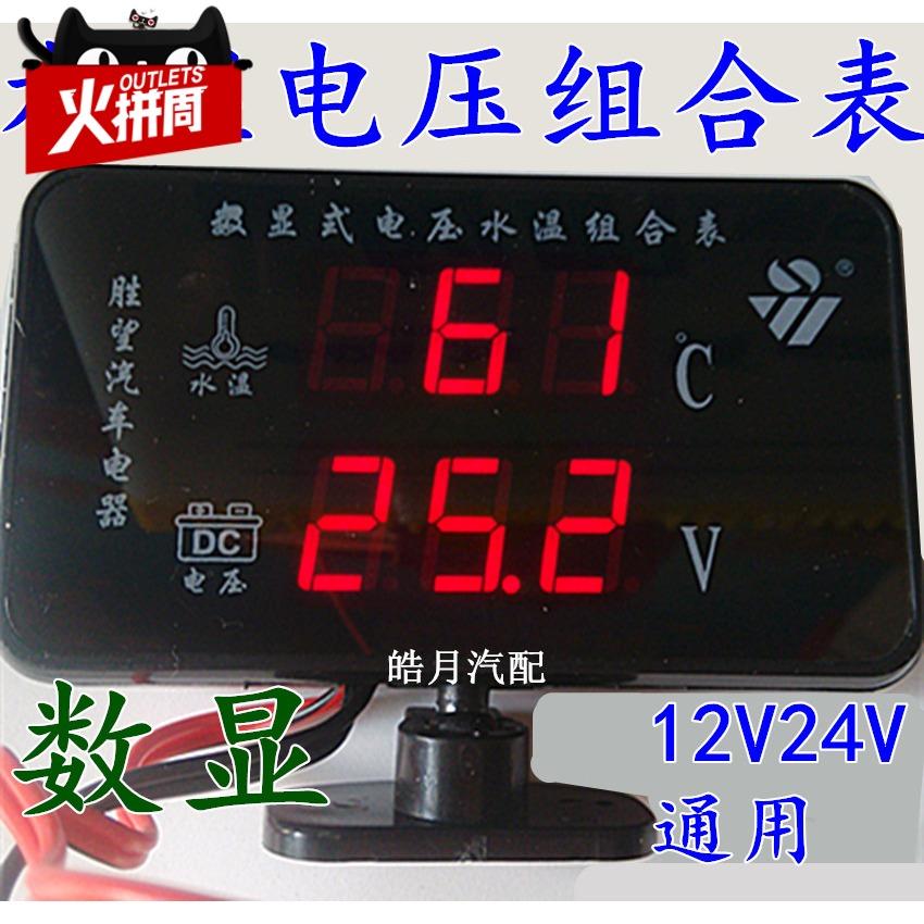 Выигравший автомобиль 12V24v обновленная Цифровой светодиодный индикатор температуры воды и напряжения высокая Точный номер слово Температура воды