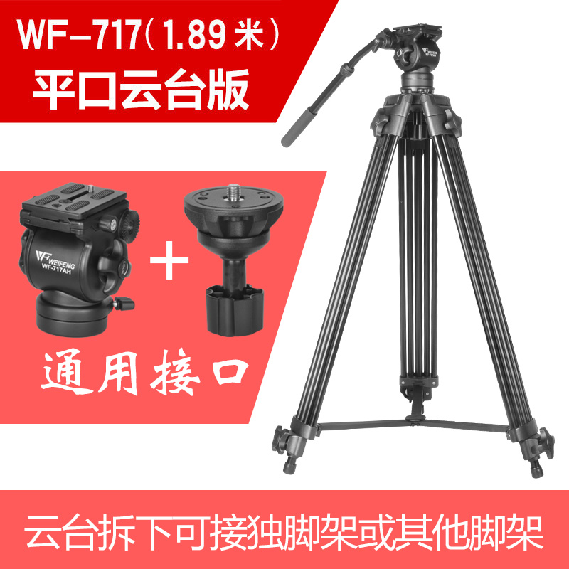 Wf-717 (1.89 Meters) Can Be Detached Into A Flat Head