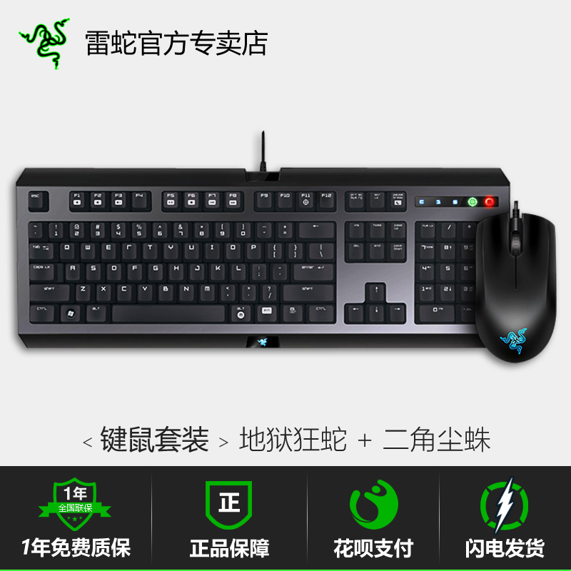 cheap Purchase china agnet Razer Razer Snake Mouse + Thunder Snake