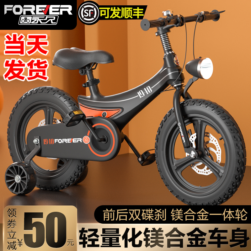 Permanent children's bike 2-5-6-7 years old baby bicycle bicycle 4-8 years old lightweight magnesium alloy stroller