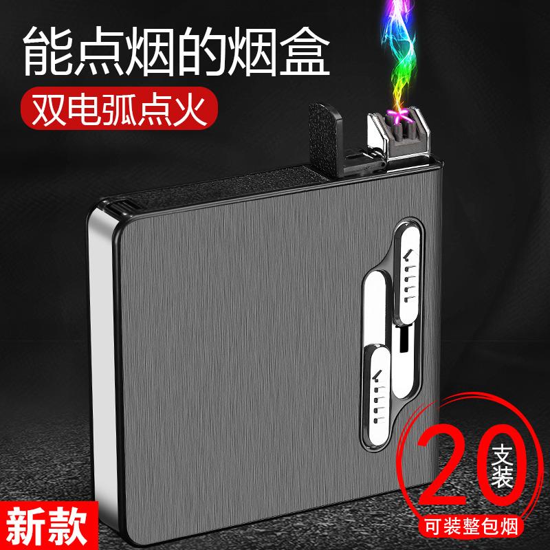 烟盒打火机一体自动弹烟usb充电双超薄金属香菸盒20支装电弧便携