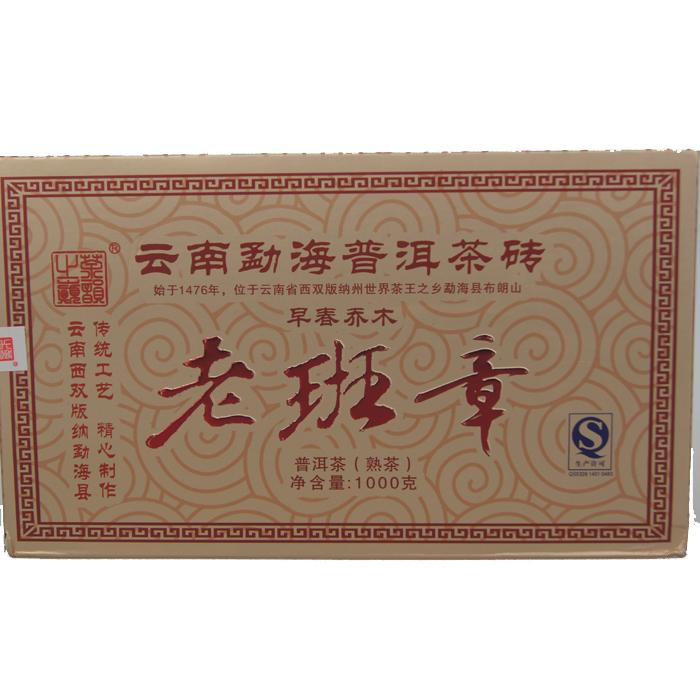 老班章普洱茶熟茶1000克2010年砖茶云南熟茶普洱古树茶包邮A
