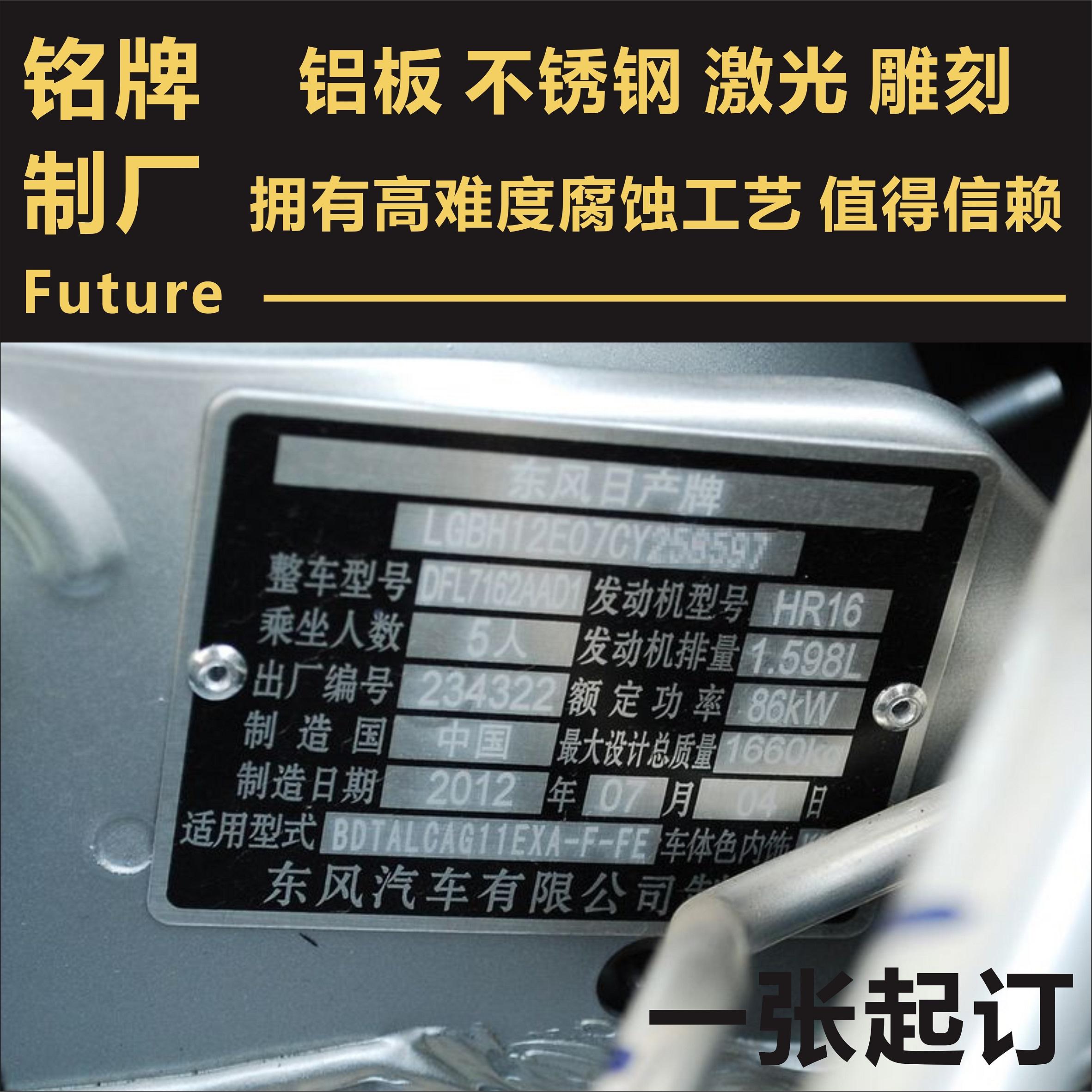 Bảng tên tùy chỉnh tấm nhôm liệt kê thép không gỉ Ăn mòn sâu khắc laser Máy thiết bị dấu hiệu tùy chỉnh ngoài trời - Thiết bị đóng gói / Dấu hiệu & Thiết bị