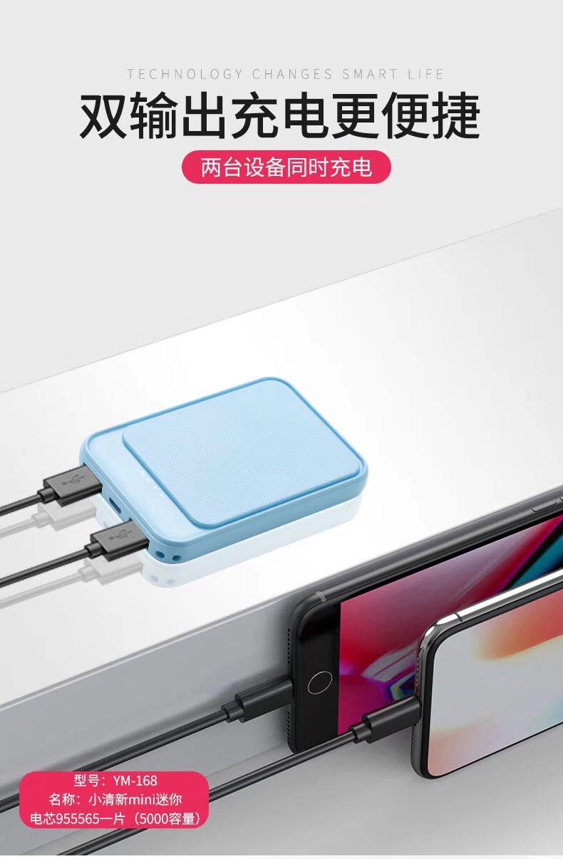 中國代購|中國批發-ibuy99|超薄mini迷你5000充电宝器适用苹果安卓平板智能手机通用移动电源