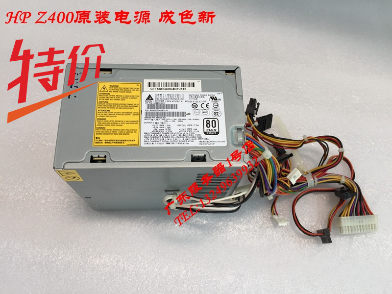 New HP Z400 workstation power supply DPS-475CB-1 A 468930-001 480720-001