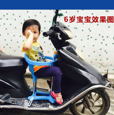 Electric car front seat safety seat motorcycle scooter baby child seat bicycle seat chair Wuyang
