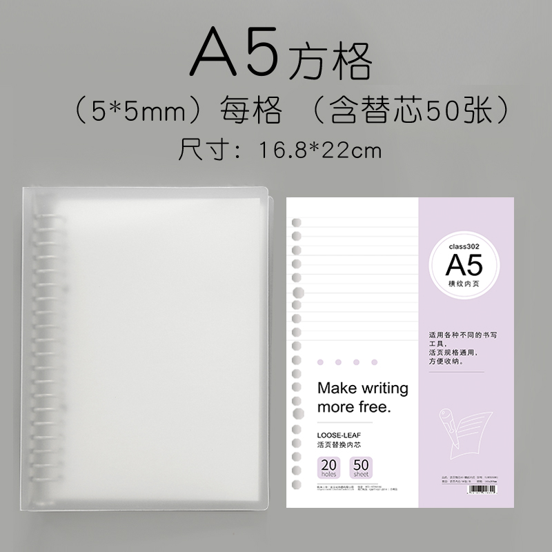 A5-square Book / 1 +1 Horizontal Line Refill