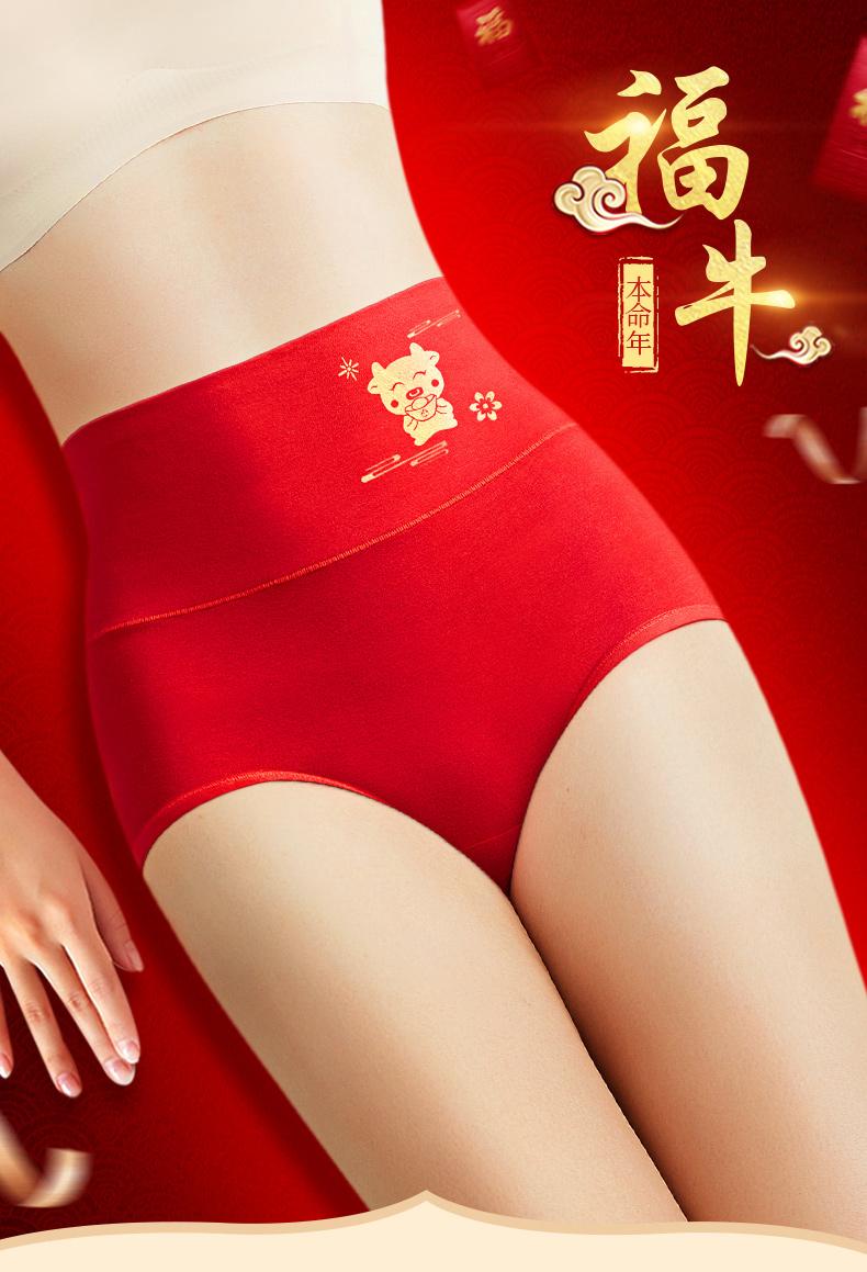 美雅挺 收腹提臀 牛年本命年高腰内裤 3条 天猫优惠券折后¥29.9包邮(¥39.9-10)多组合可选