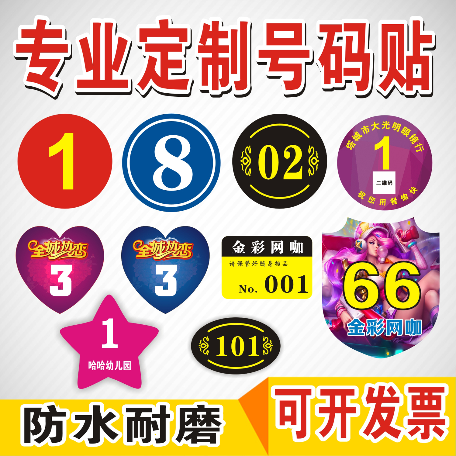 Custom made digital stickers number stickers number activity arm stickers door net bar stickers table waterproof seat stickers