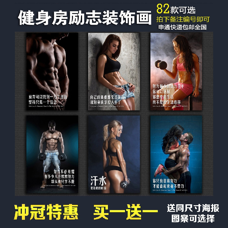 Gym poster customized wallpaper painting custom thin fitness