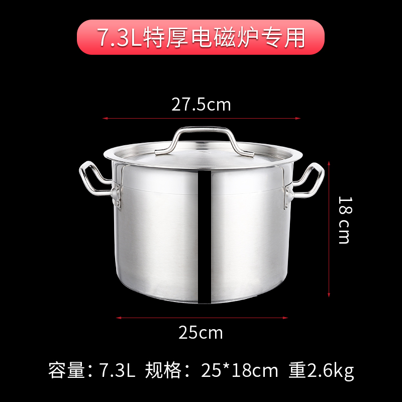 Extra thick composite bottom barrel 25*18cm Commercial induction cooker special