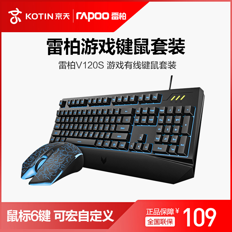 Lei Bo v120s key mouse set wired backlight desktop Office games mechanical touch keyboard mouse set
