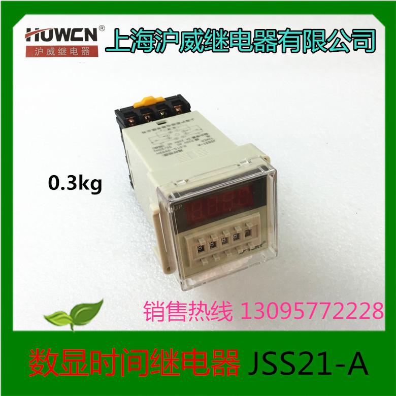 数显上海沪威继电器正品时间继电器JSS21-A