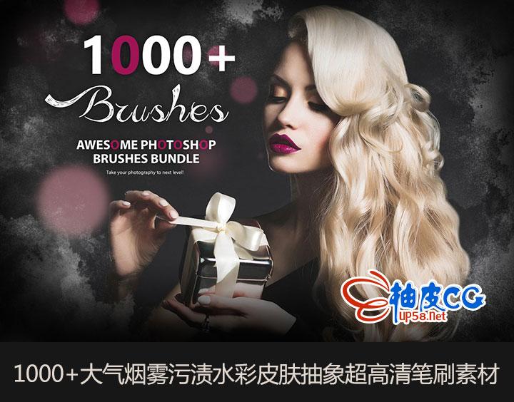 1000+Photoshop照片艺术大气烟雾污渍水彩皮肤抽象超高清PS笔刷素材