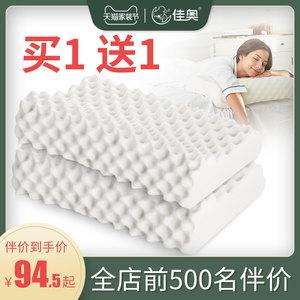 佳奥泰国乳胶枕护颈单人颈椎枕天然橡胶记忆枕头男女枕芯一对成人
