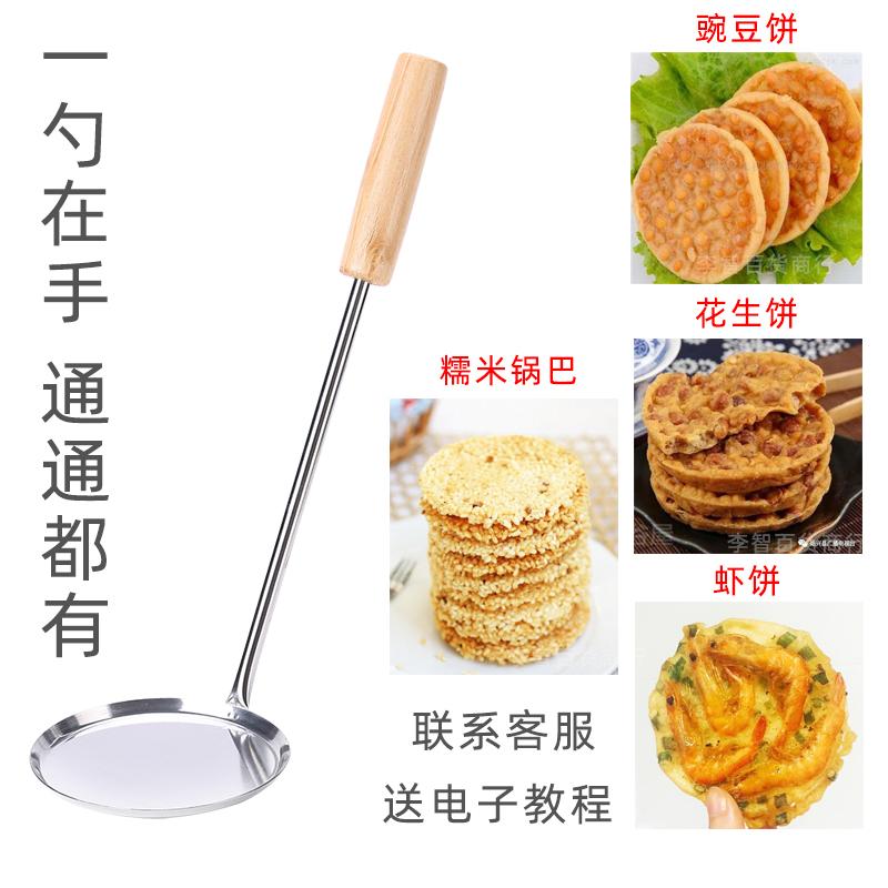 不锈钢海蛎红薯月亮粑粑花生饼豌豆铜勺土豆饼勺子饼油炸锅巴模具