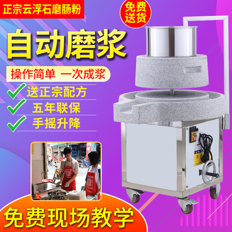 Cypress stone mill electric commercial soy milk machine intestinal powder machine rice pulp machine tofu mill large-scale automatic
