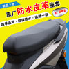 Four seasons universal leather seat cover, battery-assisted scooter, electric car seat cover, waterproof and sunscreen seat cover