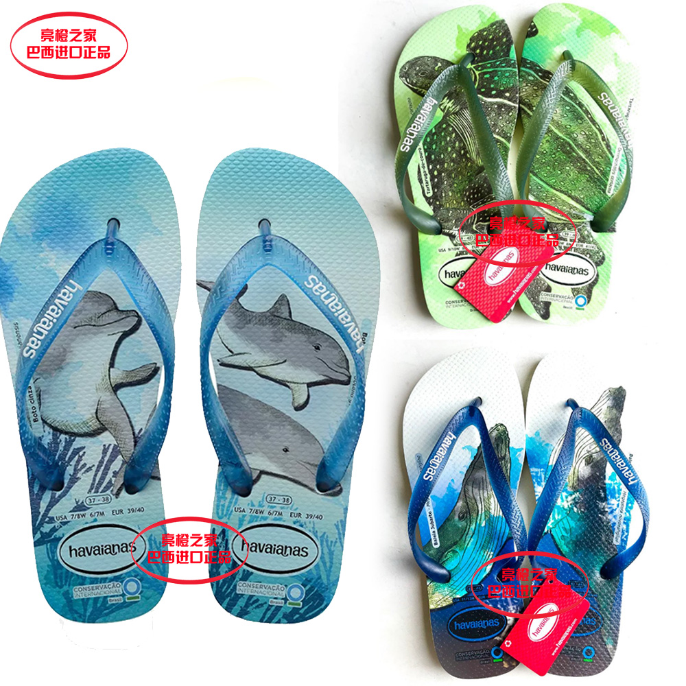 a547df62caa0 Brazil imported genuine 2019 havaianas Havana flip-flops underwater world  slippers rubber animals