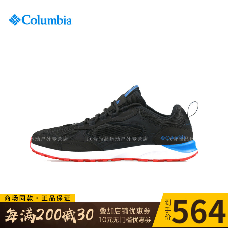 2021 new item Columbia men's shoes sport shoes outdoor non-slip walking shoes casual shoes DM0094