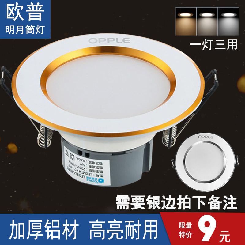 欧普照明射灯花灯led孔灯洞灯桶灯3w5W天金色嵌入式三色变光筒灯