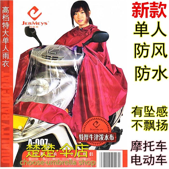 Карамель этот мотоцикл утолщённый один человек плащ увеличение электромобиль плащ уплотнённый удлинённый пончо бесплатная доставка