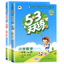 新版53天天练 一年级下册语文数学苏教版