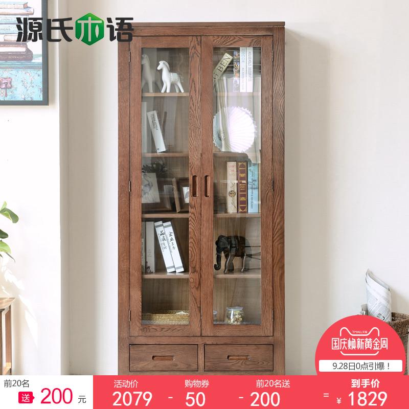 源氏木語實木書柜北歐白橡木帶門書架置物架玻璃門展示柜書房家具