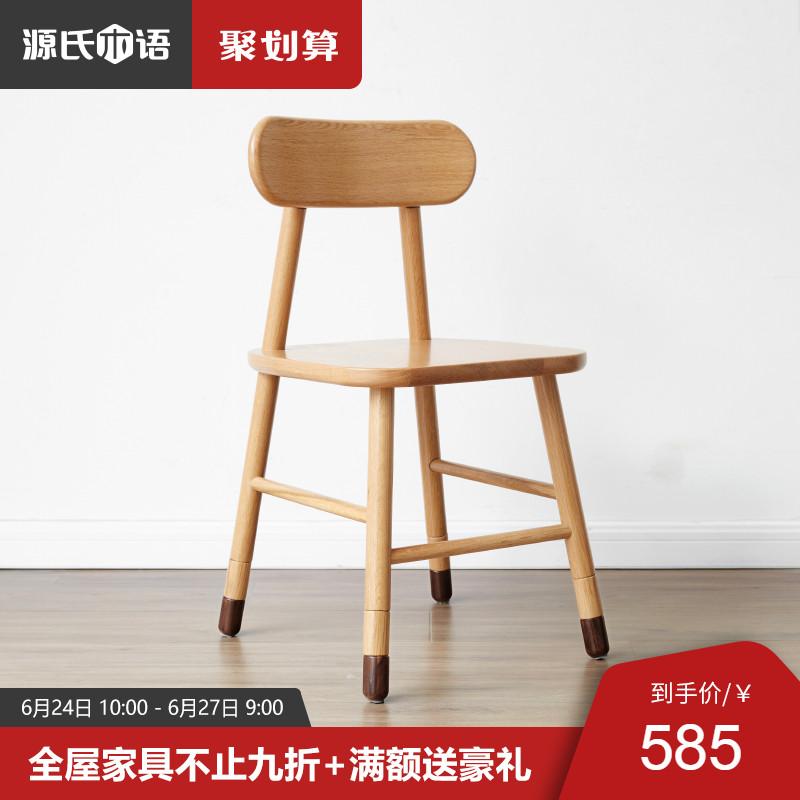 源氏木语全实木家用学生靠背椅橡木升降座椅可写字儿童简约椅子椅