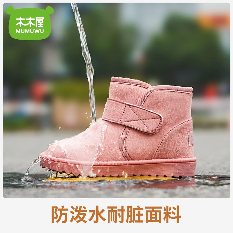 防泼水+防滑:木木屋 2019冬款 儿童防水保暖雪地靴