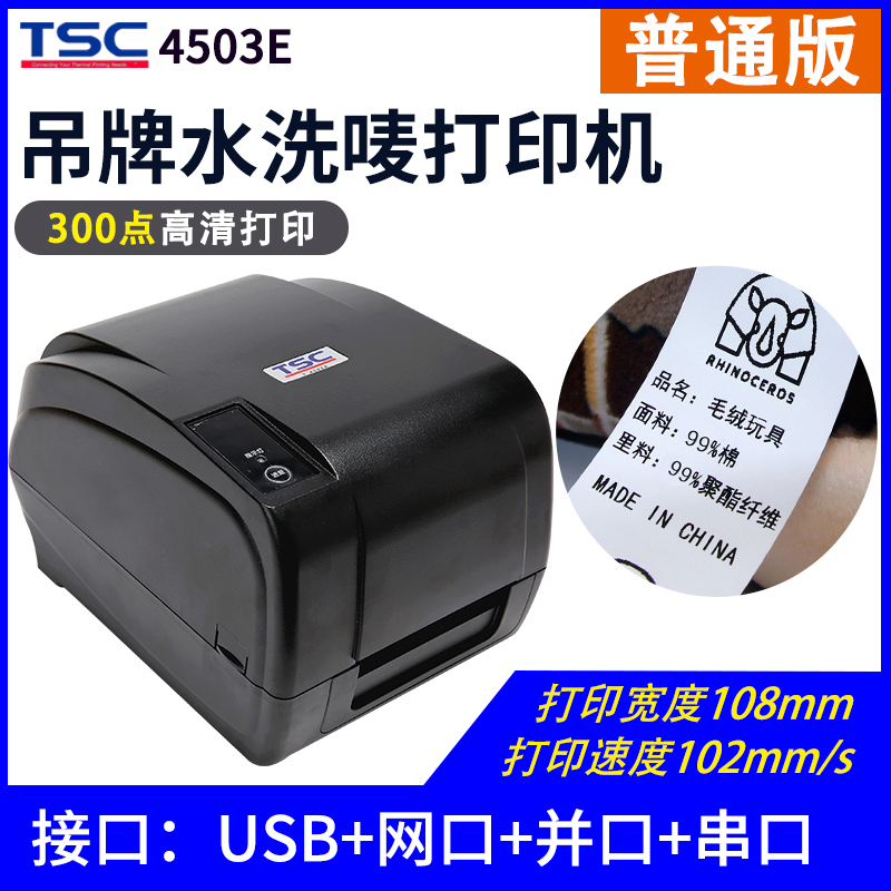 TSC T-4502E 4503E barcode printer clothing tag certificate