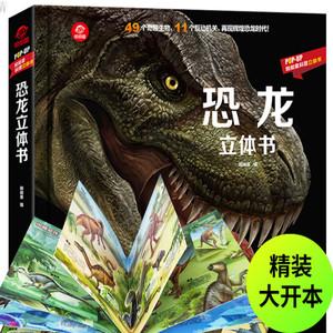 揭秘系列恐龙世界翻翻书百科全书
