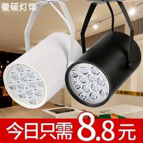 LED track Spotlight 3W7W12W18W track Lamp