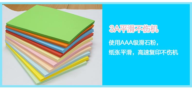 亚龙旗舰彩色复印纸 进口原纸 A4/80克100张/包多色可选