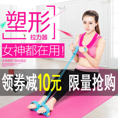 Pedal tensioner thin belly waist crunches auxiliary fitness equipment female home pull rope elastic band yoga