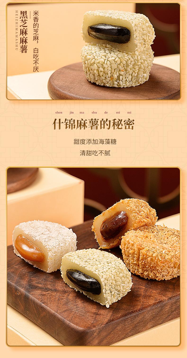 中华老字号 陶陶居 广东特产什锦麻薯 210g*2件 图5