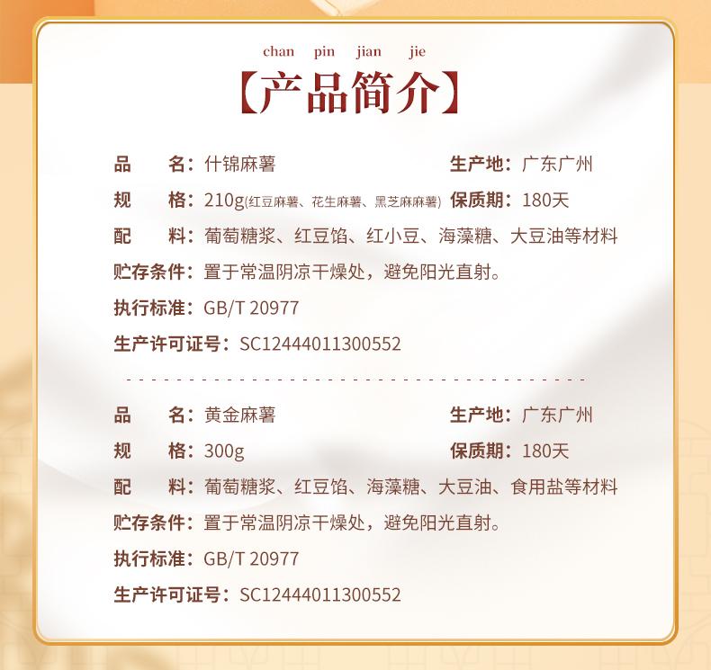 中华老字号 陶陶居 广东特产什锦麻薯 210g*2件 图2
