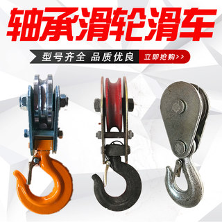 Hook suspension wire cable pulley wheel lifting tackle single micro hook small lower pulley movable sheave 1 t 2 t traffic